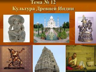 Тема № 12 Культура Древней Индии