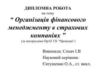 Виконала:  Сохач І.В Науковий керівник:  Євтушенко О.А., ст.  викл .