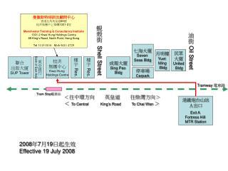 港鐵炮台山站 A出口 Exit A  Fortress Hill  MTR Station