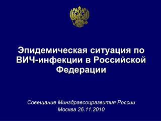 Эпидемическая ситуация по ВИЧ-инфекции в Российской Федерации
