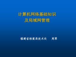 计算机网络基础知识 及局域网管理