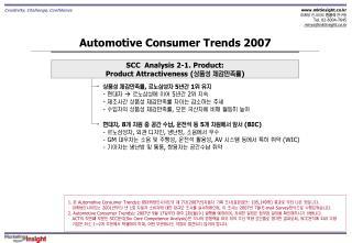 Automotive Consumer Trends 2007