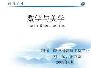 数学与美学  math &aesthetics