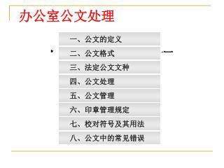 办公室公文处理 安徽省疾病预防控制中心  姚琪 二〇〇六年十月二十日
