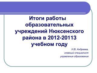 Итоги работы образовательных учреждений  Нюксенского  района в 2012-20113 учебном году