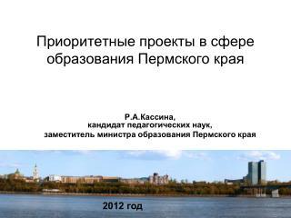 Приоритетные проекты в сфере образования Пермского края