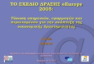 Πρωτοβουλία  e Europe  :  Κοινωνία της Πληροφορίας για όλους