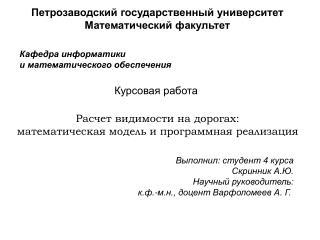 Петрозаводский государственный университет Математический факультет