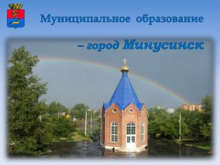 Муниципальное  образование – город  Минусинск