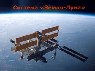 Система «Земля-Луна»