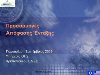 Προσαρμογές  Απόφασης Ένταξης Παρουσίαση Σεπτέμβριος 2009 Υπηρεσία ΟΠΣ  Χριστοπούλου Ελένη