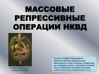 МАССОВЫЕ РЕПРЕССИВНЫЕ ОПЕРАЦИИ НКВД