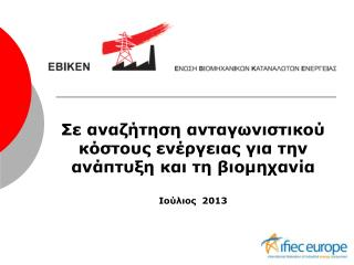 Σε αναζήτηση ανταγωνιστικού κόστους ενέργειας για την ανάπτυξη και τη βιομηχανία Ιούλιος  2013