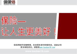 保保网制作收集整理,未经授权请勿转载转发,违者必究 更多保险资讯,请登录 baobao18