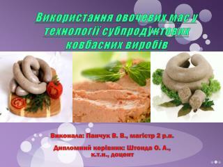 Використання овочевих мас у технології субпродуктових ковбасних виробів