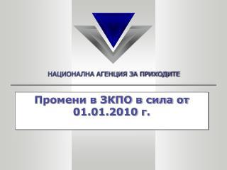 Промени в ЗКПО в сила от 01.01.20 10  г.