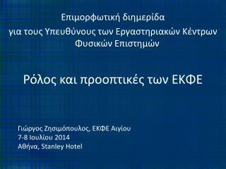 Γιώργος Ζησιμόπουλος, ΕΚΦΕ Αιγίου 7-8  Ιουλίου 2014 Αθήνα,  Stanley Hotel