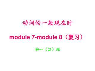 动词的一般现在时 module 7-module 8 (复习)