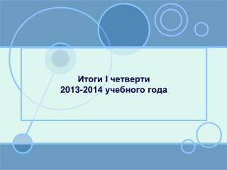 Итоги  I  четверти  2013-2014 учебного года