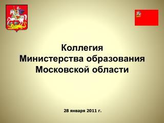 Коллегия Министерства образования Московской области