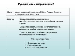 Русские или «американцы»?