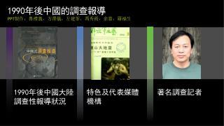 1990 年後 中 國的調查報導 PPT 製作:魯禮義,方澤儀,左建霏,馮秀霞,余嘉,羅福生