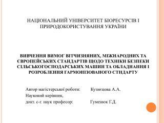 Автор магістерської роботи:         Кузнєцова А.А. Науковий керівник,