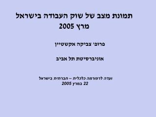 תמונת מצב של שוק העבודה בישראל מרץ 2005