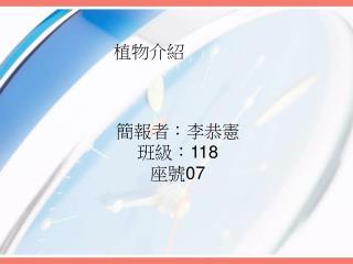 簡報者:李恭憲 班級: 118 座號 07