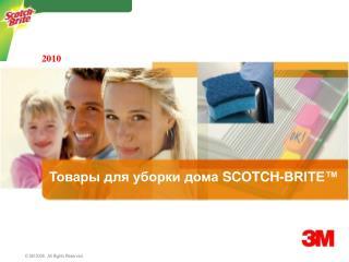 Товары для уборки дома  SCOTCH-BRITE™