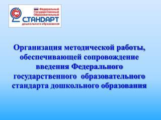 Условия реализации ФГОС ДО