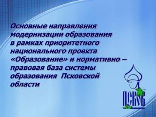 Структура системы образования Псковской области на 01.01.2007г.