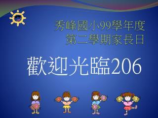 秀峰國小 99 學年度 第二學期 家長日