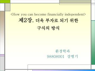 <How you can become financially independent> 제 2 장 .  더욱 부자로 되기 위한  구식의 방식