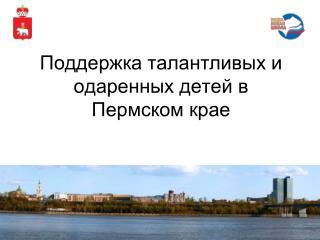 Поддержка талантливых и одаренных детей в Пермском крае