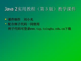 Java 2 实用教程(第3版)教学课件