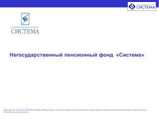 Негосударственный пенсионный фонд  «Система»
