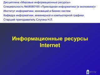 Информационные ресурсы  Internet