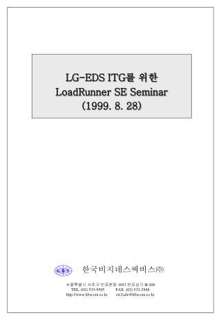 LG-EDS ITG 를 위한 LoadRunner SE Seminar (1999. 8. 28)