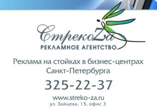 Каталог адресов по распространению рекламных буклетов и флаеров со стоек
