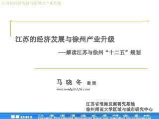 """江苏的经济发展与徐州产业升级                 --- 解读江苏与徐州""""十二五""""规划"""