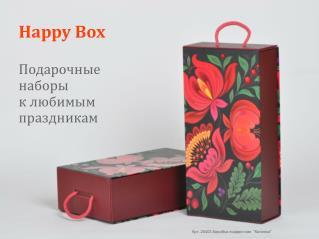 Happy Box Подарочные наборы к любимым  праздникам