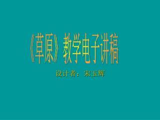 设计者:宋玉辉