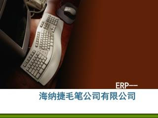 ERP-- 海纳捷毛笔公司有限公司