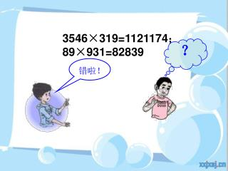 3546×319=1121174 ; 89×931=82839