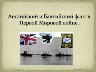 Английский и Балтийский флот в Первой Мировой войне.