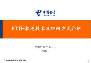 FTTH相关技术及组网方式介绍