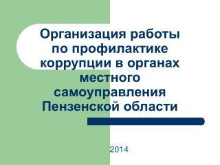 Организация работы по профилактике коррупции в органах местного самоуправления Пензенской области
