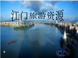 江门旅游资源