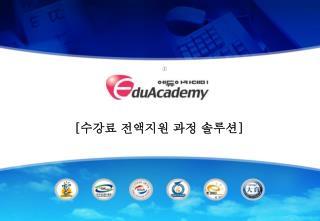 [ 수강료 전액지원 과정 솔루션 ]